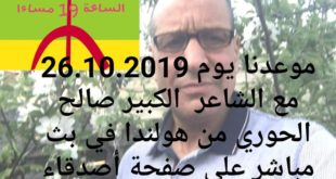 موعدكم يوم 26/10/2019 في حوار شيق مع شاعر المهجر الأستاذ صالح الحوري على صفحة أصدقاء الثقافة الأمازيغرية