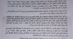 إغلاق مركزيتين بجماعة إغرم نوكدال لإجبار الساكنة على إرسال التلاميذ إلى المدرسة الجماعتية