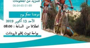 تارودانت… واحة تيوت تحتضن السباق الوطني للدراجات الجبلية