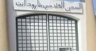 عاجل: إنتحار سجين بالسجن الفلاحي بتارودانت…التفاصيل