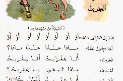 «أحمد والعفريت».. قصة الرجل الذي ربّى المغاربة بقلمه