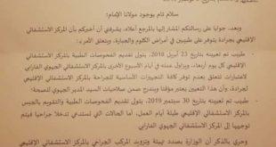 رابطة حقوق الانسان تقع على استهتار بصحة المواطن بمستشفى جرادة الاقليمي.