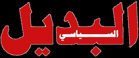 البديل السياسي، جريدة ورقية وإلكترونية مغربية شاملة